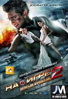 Game Thủ Sát Thủ 2 - Gamers. In Search Of The Target 2 (2010) Poster