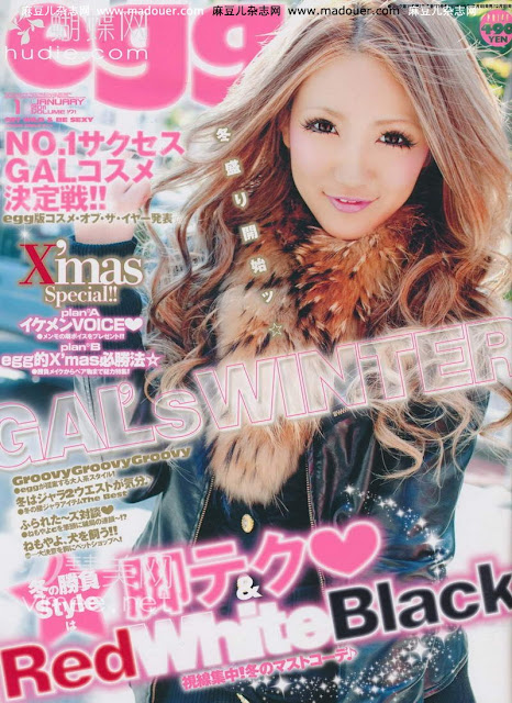 egg january 2011 gyaru japanese fashion magazine