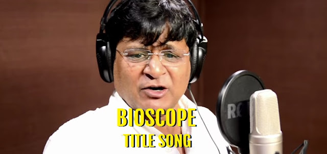 Bioscope title song by Raghuvir Yadav