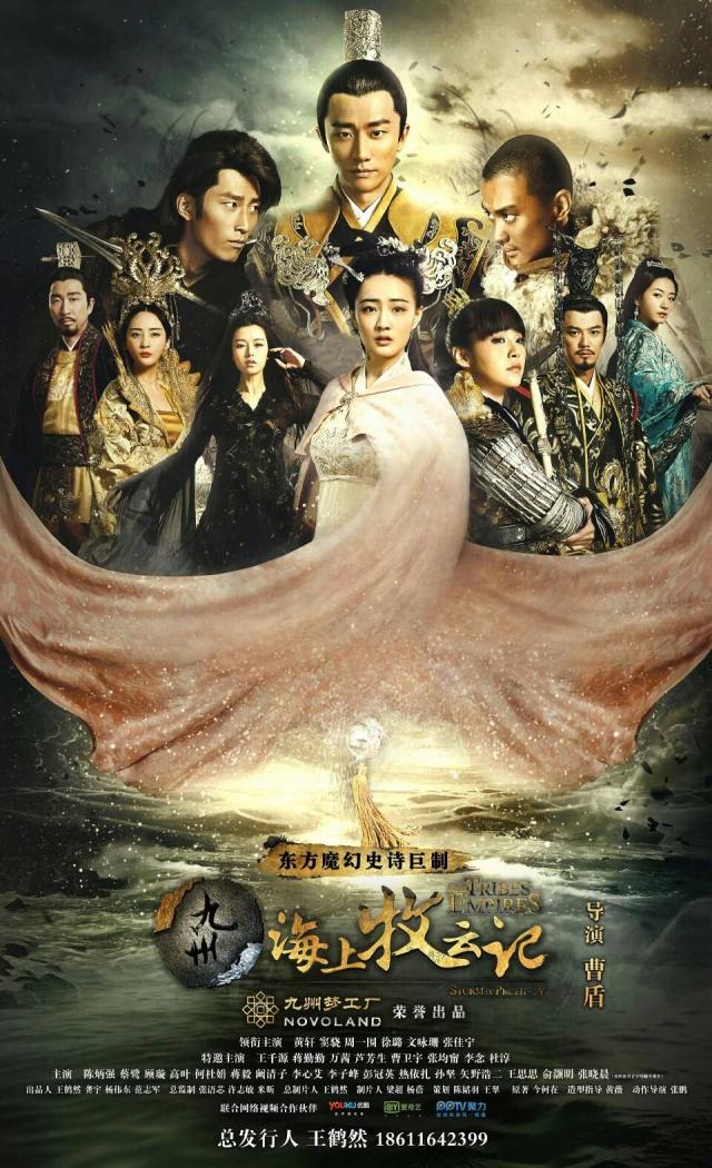 Cửu Châu Hải Thượng Mục Vân Ký - Tribes and Empires: Storm of Prophecy (2017)