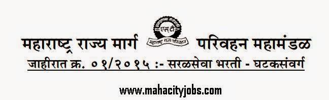 MSRTC Driver Bharti 2015 Help Line