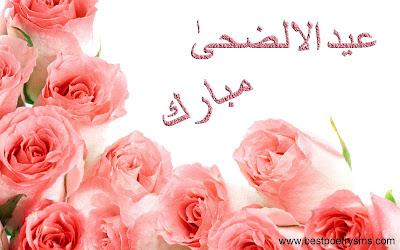 Eid Mubarak 2012 Flower Card