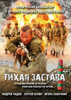 Biệt Đội Cảm Tử - A Quiet Outpost, Tikhaya Zastava