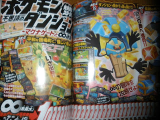 pokemon mystery dungeon magnagate and the infinite labyrinth scan 3 Pokémon Mystery Dungeon: Magnagate and the Infinite Labyrinth   More Magazine Scans
