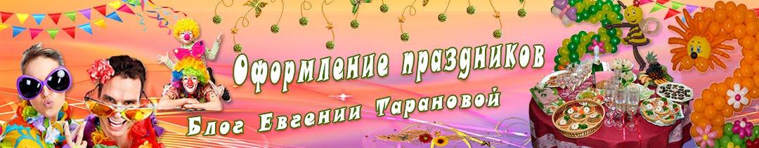 Оформление праздников. Блог Евгении Тарановой