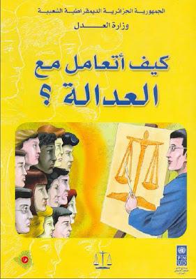 العدالة