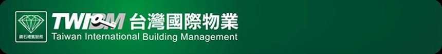 TWIBM台灣國際物業