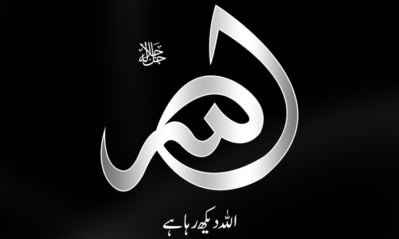 Beautiful wallpapers allah name wallpapers hd Allah calligraphy wallpaper