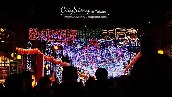 【彰化縣●鹿港鎮●台灣燈會】天后燈區-有拜有保佑!