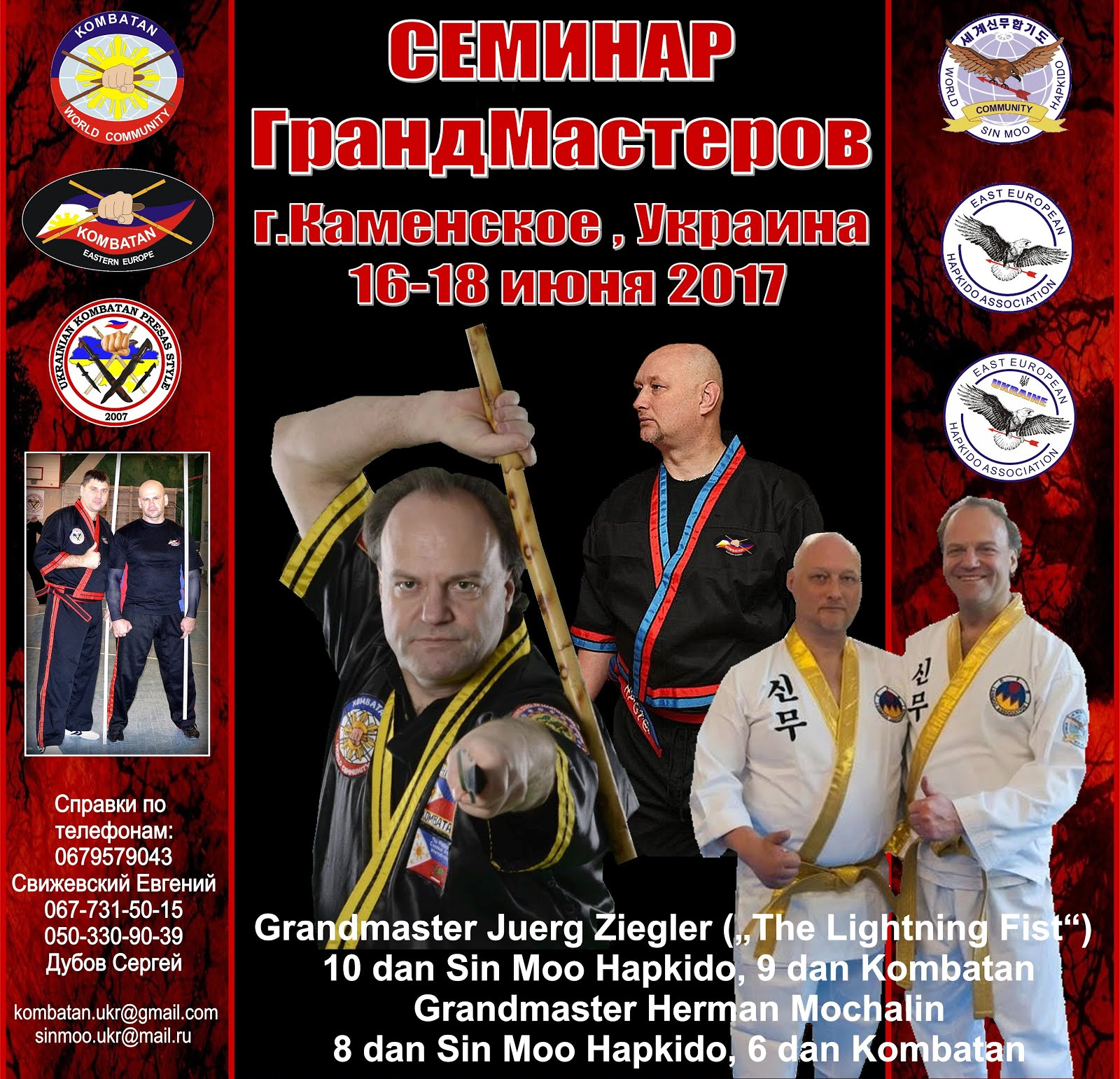 Довгоочікувана подія в Україні! Легенди-майстри бойових мистецтв!