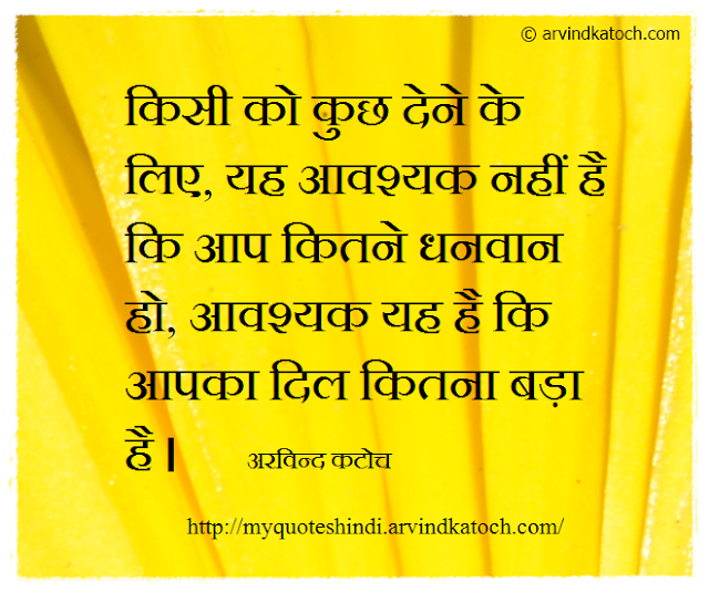 Hindi Quote, Hindi Thought, Wealthy, heart,