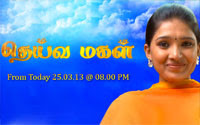 deivamagal Deivamagal 16 08 2013 – Sun Tv Serial
