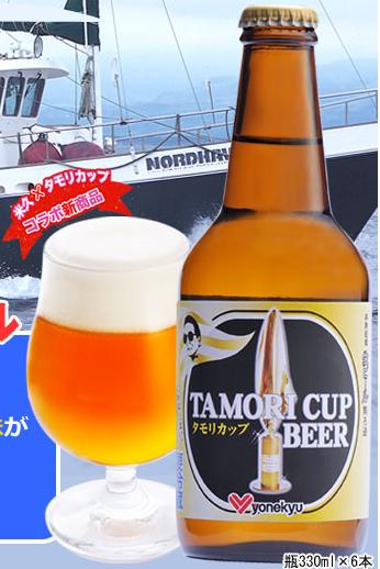 Food science japan yoneku tamori cup beer for Japan craft beer association