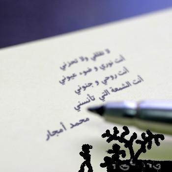 صورة حبيبها...ل محمد أمجار 423701_184374658365493_533293426_n