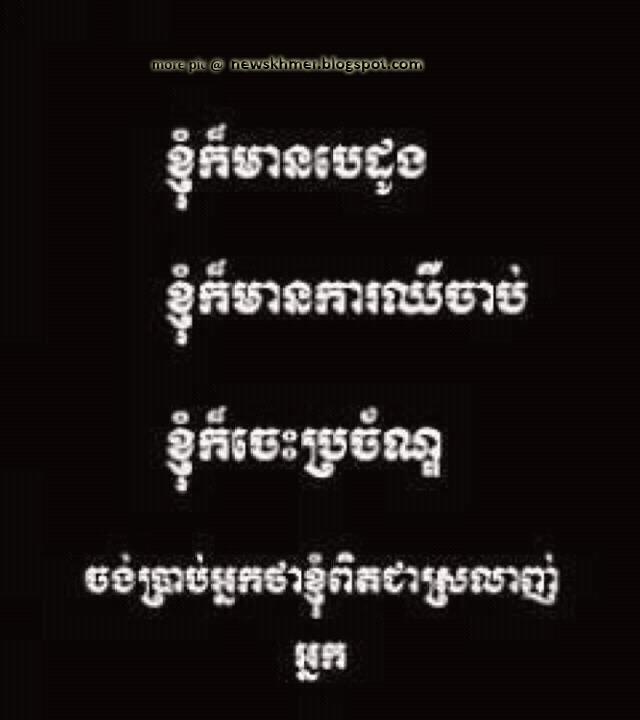 khmer news khmer radio khmer funny picuture khmer funny word