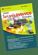 เทคนิค โมฯหนัง DVD/VCD ให้ครบสูตร