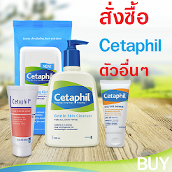 สั่งซื้อ Cetaphil ตัวอื่นๆ อีกมากมาย