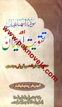 Moalana Ismaeel Aur Taqweeat ul Eman