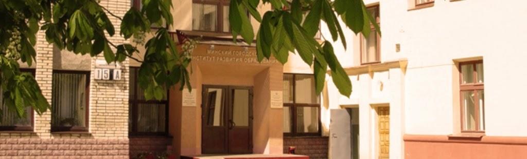 """ГУО """"Минский городской институт развития образования"""""""