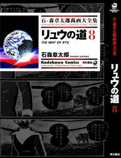 リュウの道 第01-08巻