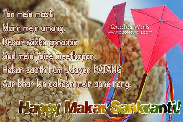 Sankranti essay in hindi