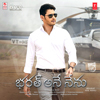 bharat ane nenu songs download