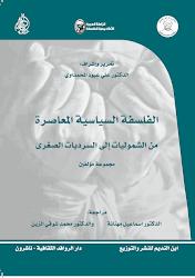 كتاب جماعي: الفلسفة السياسية المعاصرة: من الشموليات الى السرديات الصغرى