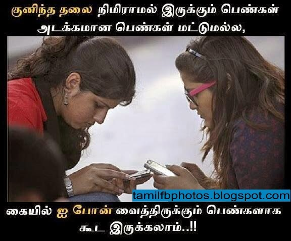 Why girls are looking down always - Tamil Dialogue Photo