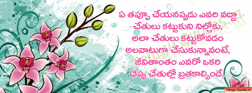 Latest Telugu Inspirational quotes | Images | fb Cover photos in ...