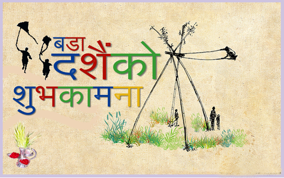 dashain-wallpaper-2071-2014