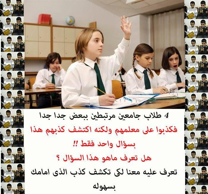 أستاذ بالكلية يكتشف كذب التلاميذ عليه بحيلة ذكية شاهد ماذا فعل