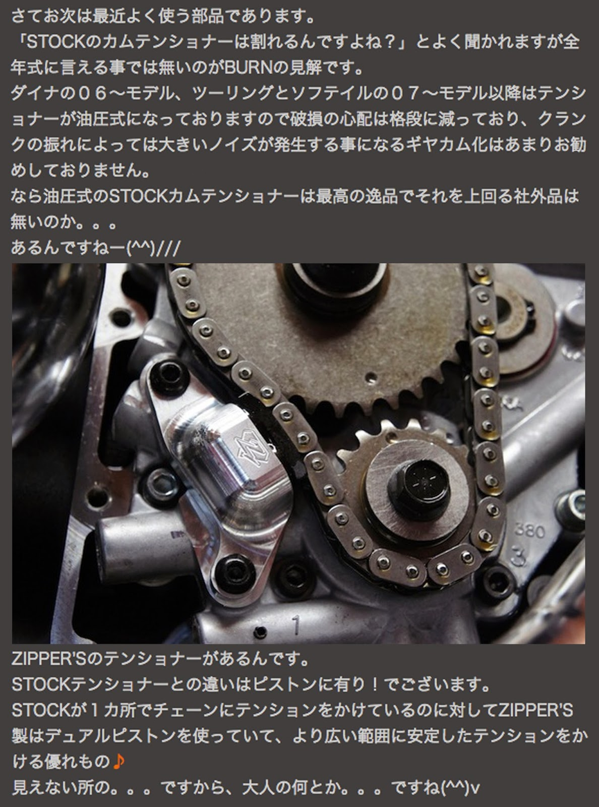 New From Zippers Performance Products Axtell Oil Bypass Valve Harley Twin Cam Chain Tensioner On Davidson 103 Engine Diagram H D Sports In Japan Posted Their Blog A Review Of Our Red Shift Tensioners Click The Image Below To Check It Out Or Here Go Directly