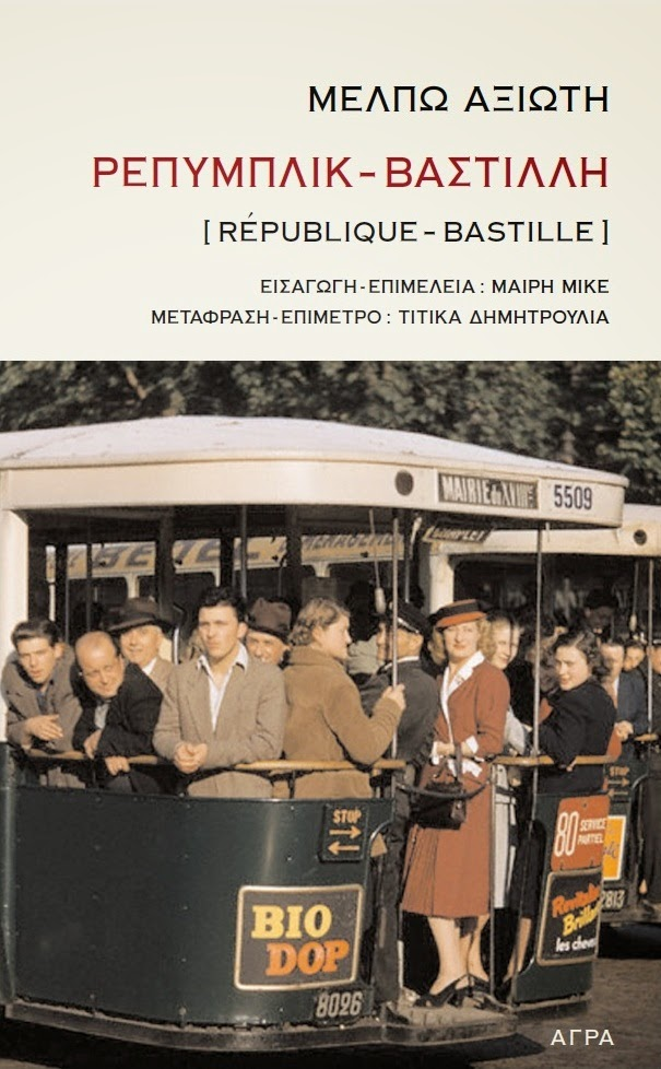 http://agrapublications.blogspot.gr/2014/05/republique-bastille.html