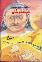 changez Khan Urdu book