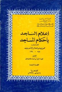 حمل كتاب إعلام الساجد بأحكام المساجد - محمد بن عبد الله الزركشي