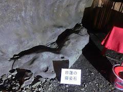 江の島岩屋・日蓮