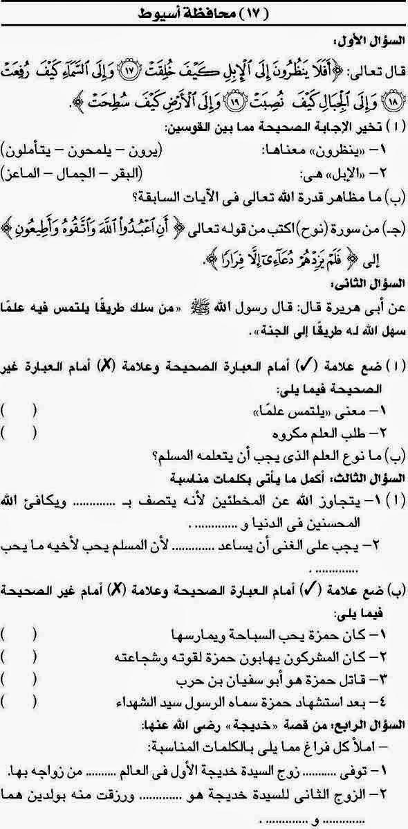 امتحان الدين محافظة أسيوط للسادس الإبتدائى نصف العام RLA06-17.jpg