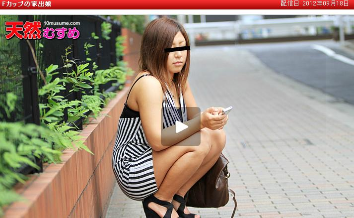 main Lh0musumem 2012-09-18 Fカップの家出娘~ 天宮ゆきえ [102P12.7MB] 1501d