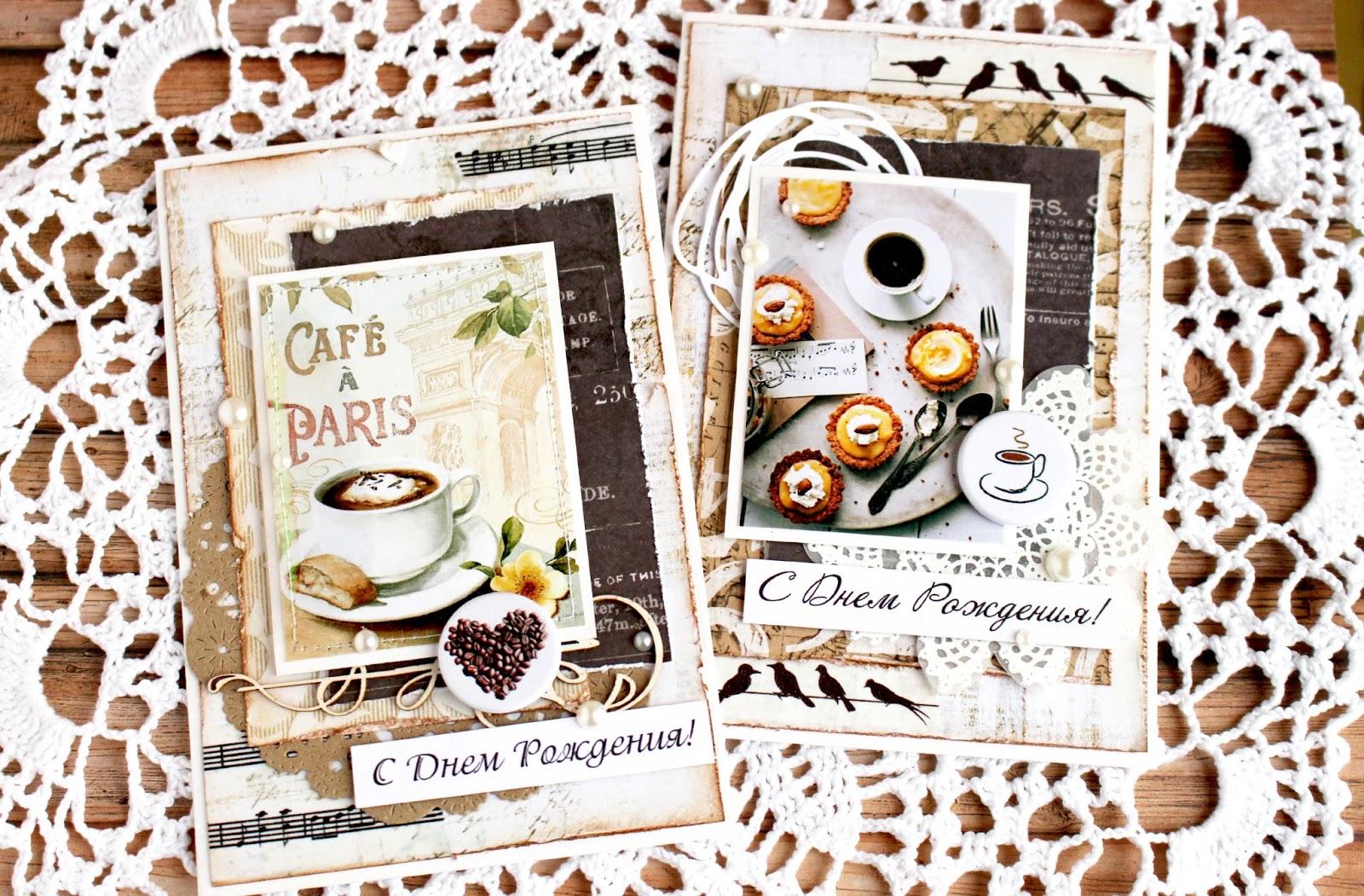 Открытки скрапбукинг с кофе