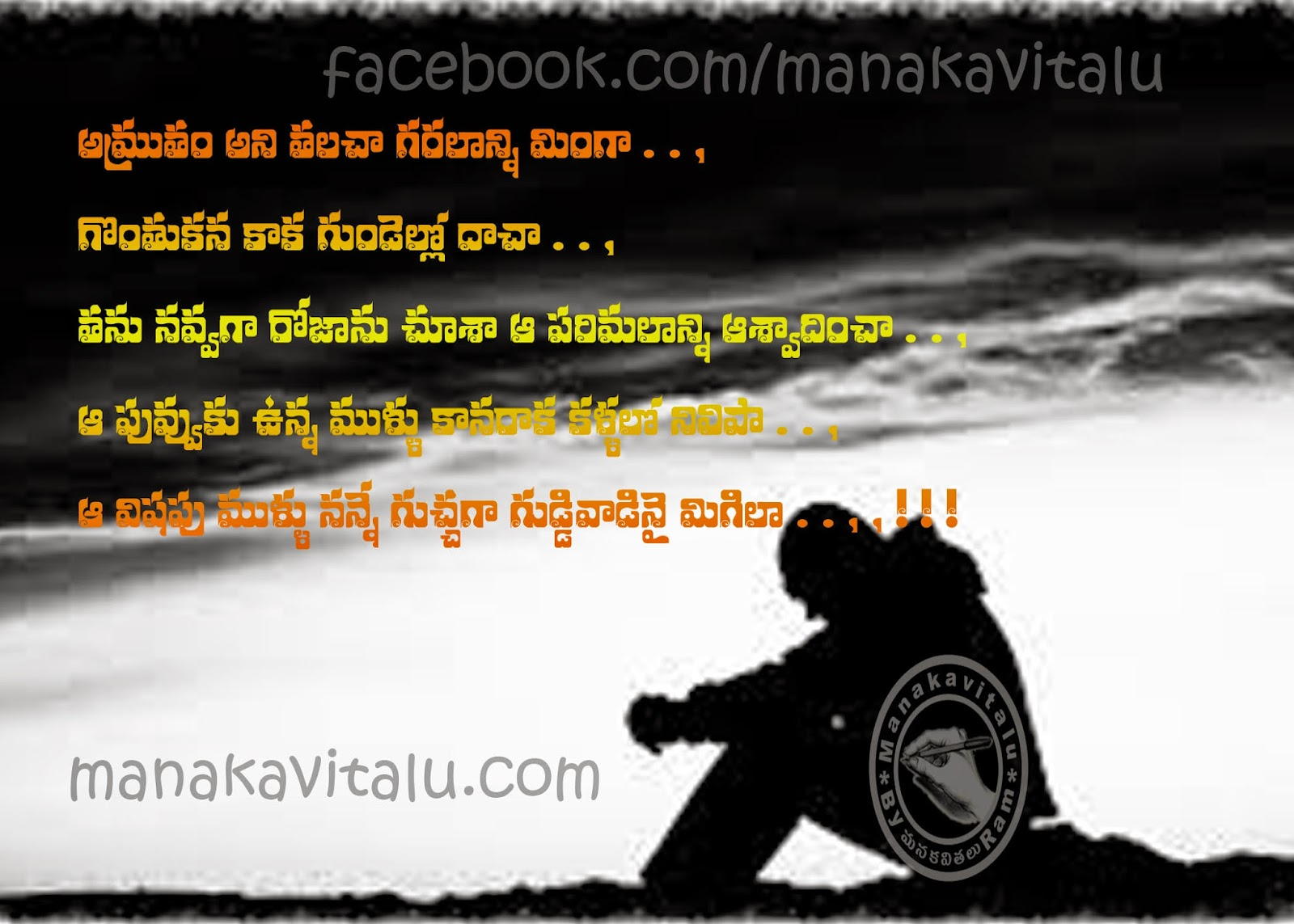 amrutham ani talachi telugu love failure kavitalu on images