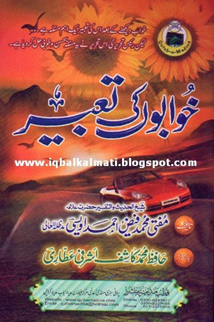 Khwabon Ki Tabeer by Mufti Muhammad Faiz Ahmad Owaisi