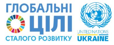 ООН. Цілі сталого розвитку