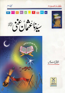 As we already described that Ashfaq Ahmed Khan a famous author is known as Author of Kids and Muslims Children and he introduced a different but easy way to learn and teach kids to history of Islam, he wrote many book series and the following book is about series well knows Rightly Guided or Khulfaye Rashidain, in this series he wrote four books for first four Caliphs of Muslims, as the below book is about Hazrat Usman e Ghani r.a third Rightly Guided Caliph of Muslims, after Hazrat Umar ibn Khattab r.a, was selected by a committee which was constituted by 2nd Caliph Hazrat Umar to select Caliphs, in the leadership of Muslims state expands more but in last years Islamic state was down politically due to internal conspiracies of Muslims. However a golden period is stated by Ashfaq Ahmed Khan in following book.