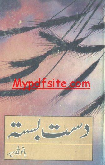 Dast basta by bano qudsia free urdu books downloading for Bano qudsia books