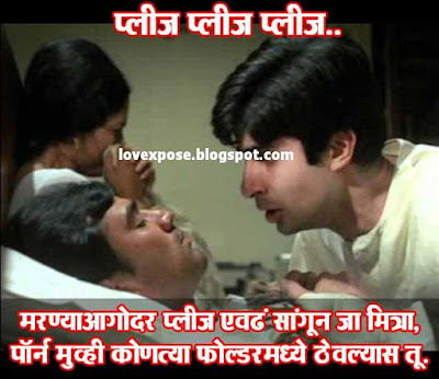 fb vinod funny marathi