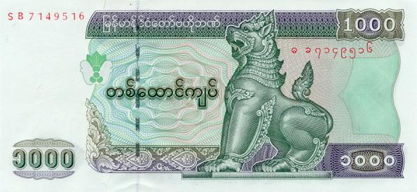 Kyat of Burma Myanmar