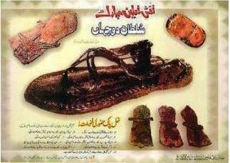 Nalain-e-Pak