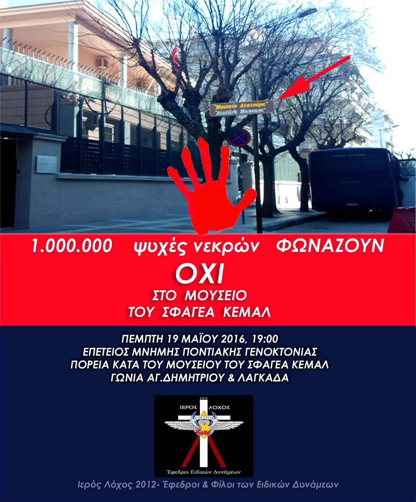 ΑΓΩΝΙΣΤΙΚΗ ΠΟΡΕΙΑ την Πέμπτη 19/5/2016, στην Θεσσαλονίκη