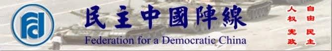 民主中國陣線