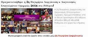 Πραγματοποιήθηκε η 2η Παγκρήτια Διοργάνωση κ Διαγωνισμός Επαγγελμάτων Ομορφιάς 2014 στο Ρέθυμνο!